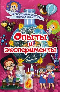 Аниашвили, Ксения  - Опыты и эксперименты