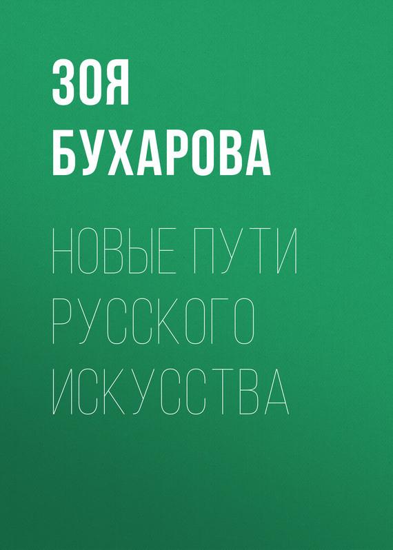 Новые пути русского искусства случается внимательно и заботливо