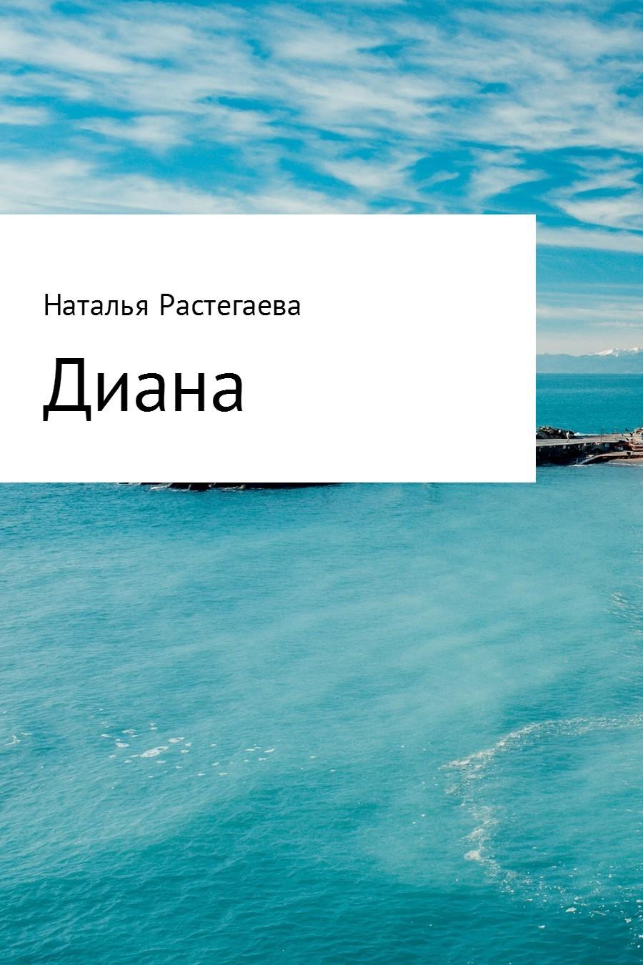 Светлана Растегаева, Наталья Растегаева - Диана