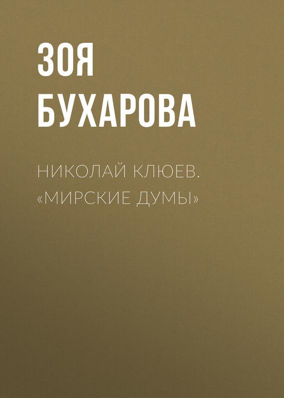 захватывающий сюжет в книге Зоя Бухарова