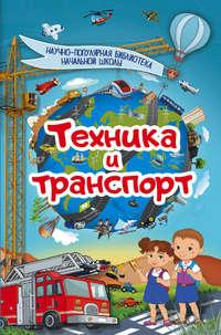 Д. В. Кошевар - Техника и транспорт
