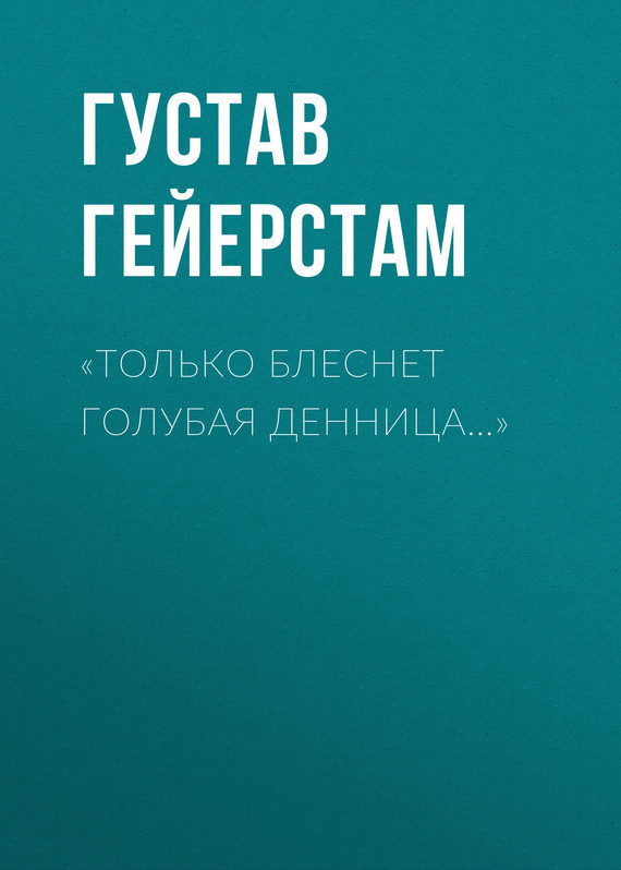 Густав Гейерстам бесплатно