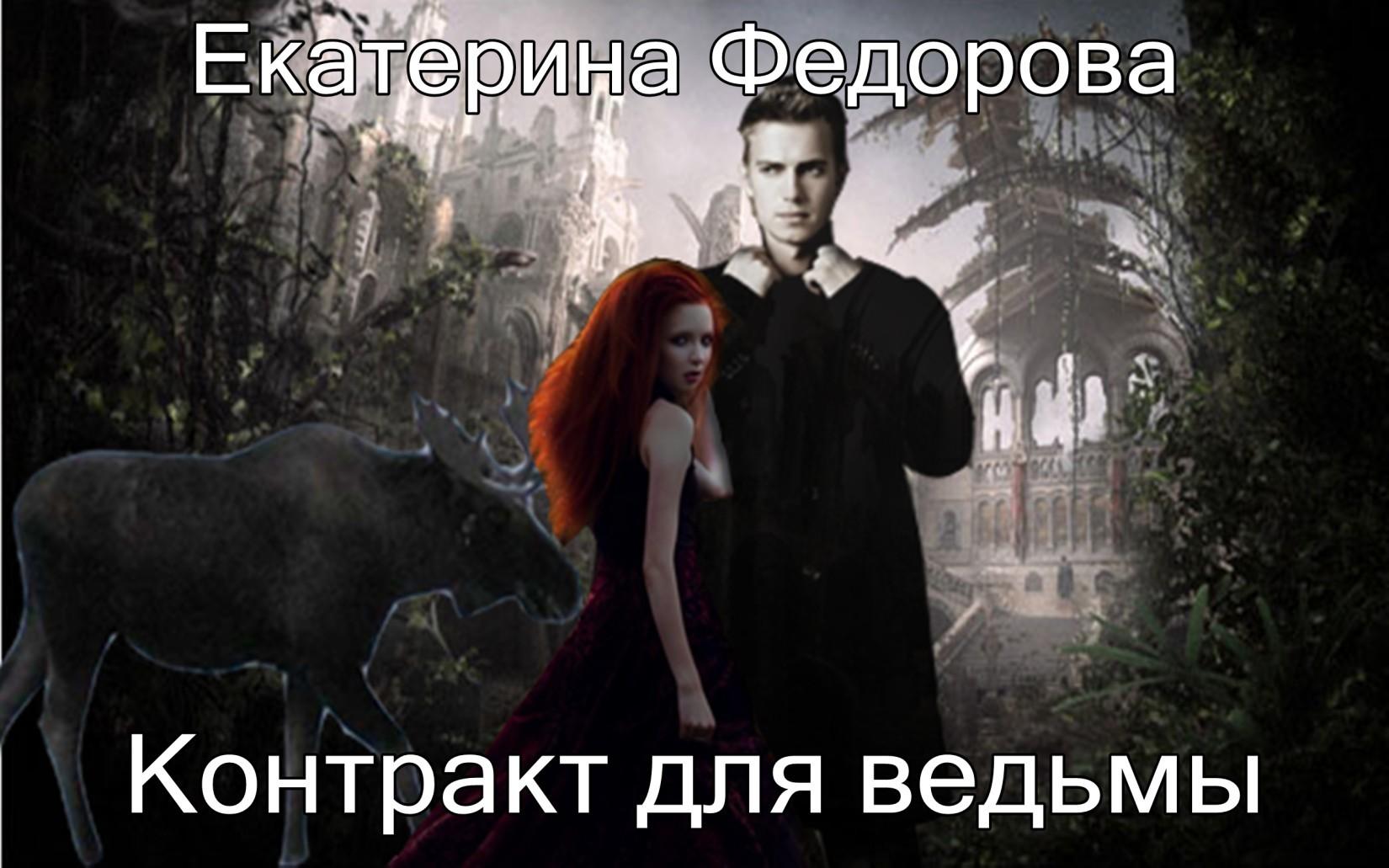 Екатерина Владимировна Федорова. Контракт для ведьмы