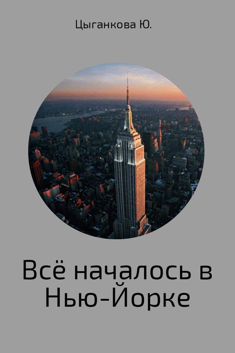 Юлия Цыганкова - Всё началось в Нью-Йорке
