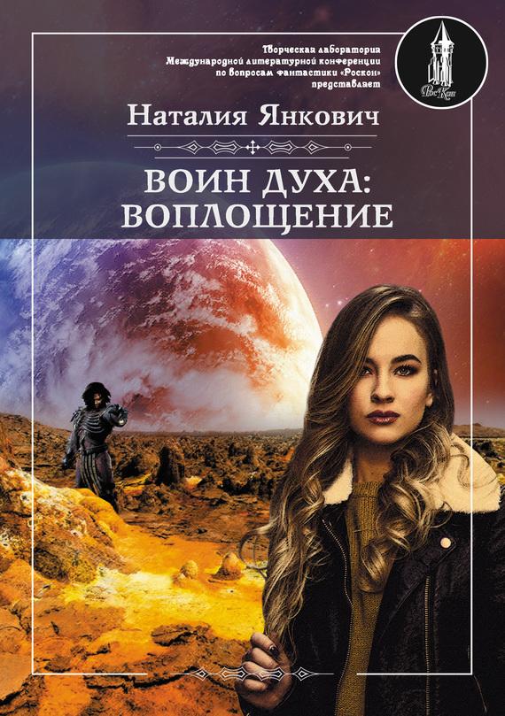 Наталия Янкович Воин духа: Воплощение. Том 1 ISBN: 978-5-906916-94-5 елена реймс миры для нас часть 1