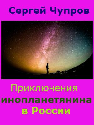Приключения инопланетянина в России развивается активно и целеустремленно