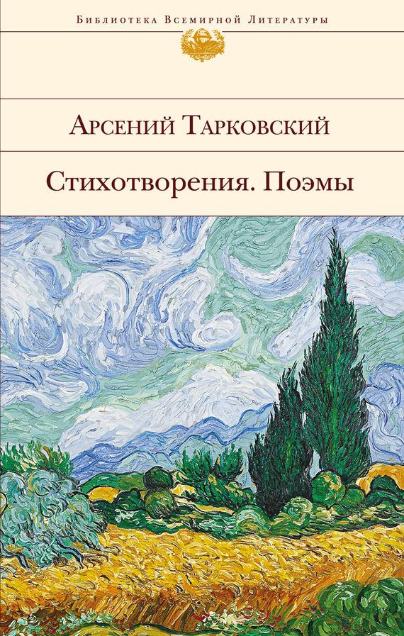 Арсений Тарковский Стихотворения. Поэмы лихачев д воспоминания