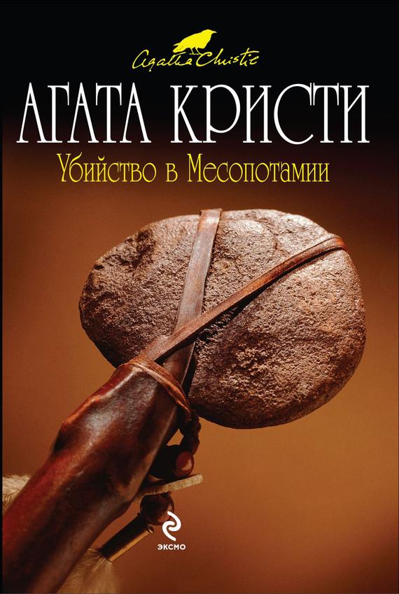 Агата Кристи Убийство в Месопотамии доротея холмс агата кристи она написала убийство