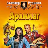 Рудазов, Александр  - Архимаг