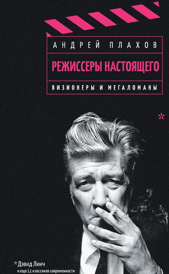 Андрей Плахов Режиссеры настоящего. Том 1. Визионеры и мегаломаны