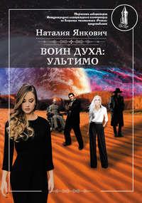 Янкович, Наталия  - Воин Духа: Ультимо. Том 1