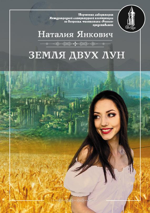 Наталия Янкович - Земля двух Лун. Том 1