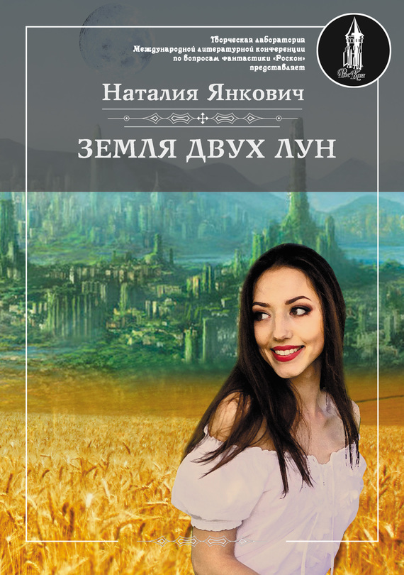 Наталия Янкович бесплатно