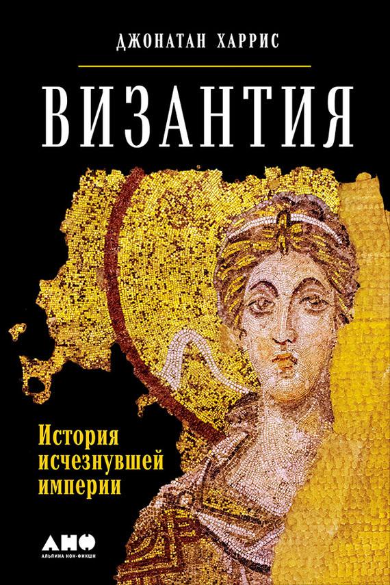 Джонатан Харрис - Византия: История исчезнувшей империи