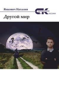 Наталия Янкович - Другой мир. Том 1