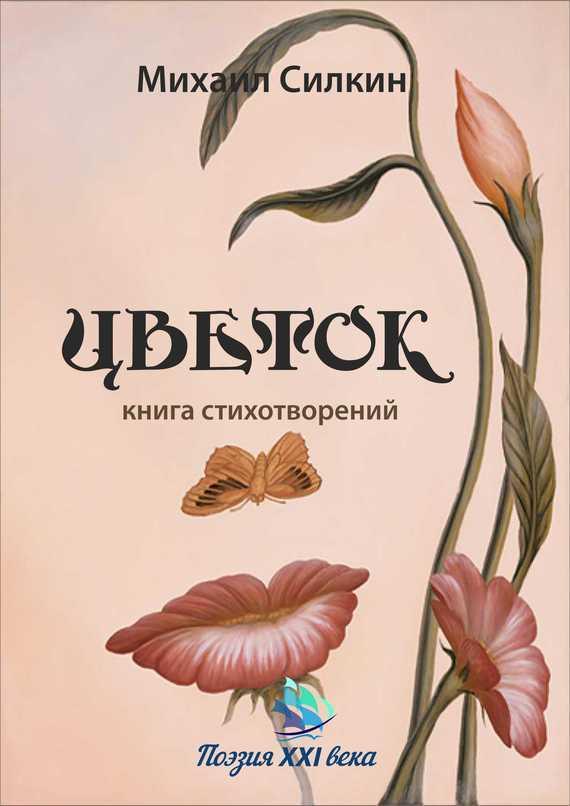Цветок (сборник)