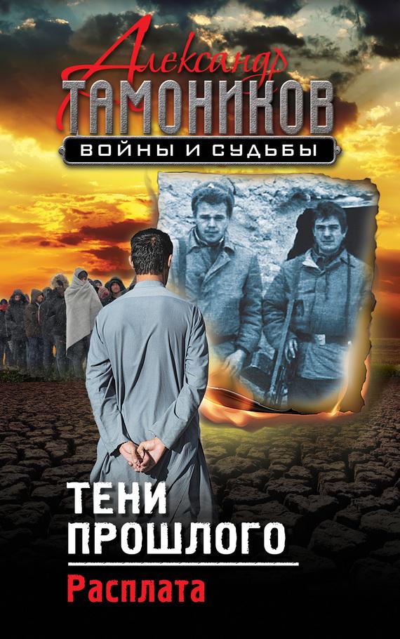 Александр Тамоников Тени прошлого. Расплата ангары бывшие в употреблении