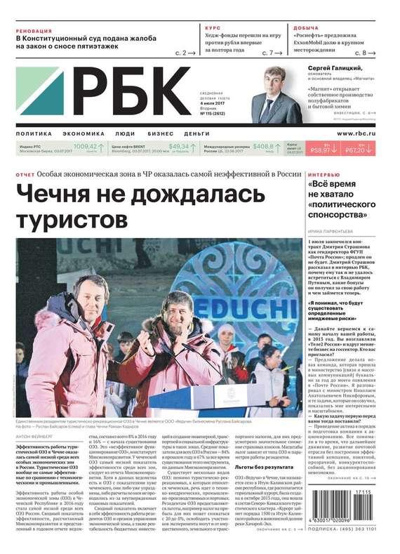 Ежедневная Деловая Газета Рбк 115-2017