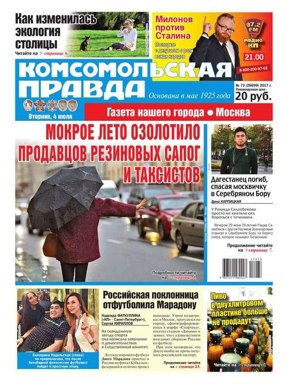 Комсомольская Правда. Москва 73-2017