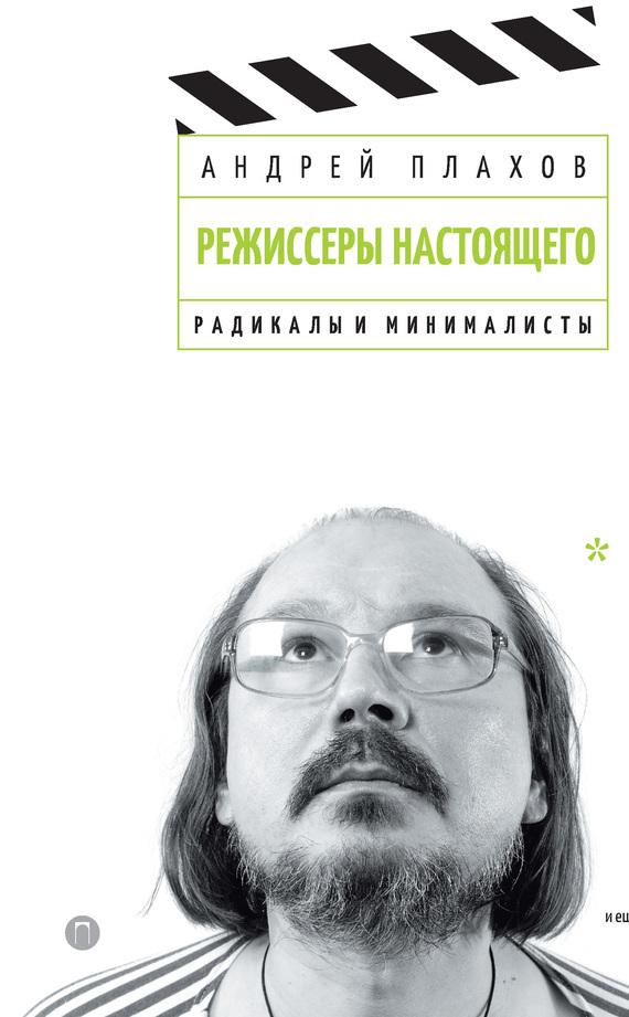 Андрей Плахов - Режиссеры настоящего. Том 2. Радикалы и минималисты