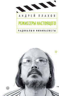 Плахов, Андрей  - Режиссеры настоящего. Том 2. Радикалы и минималисты