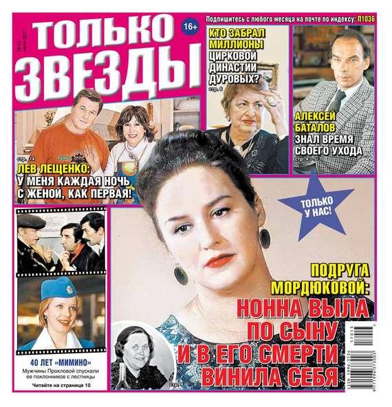 Желтая Газета. Только Звезды 13-2017