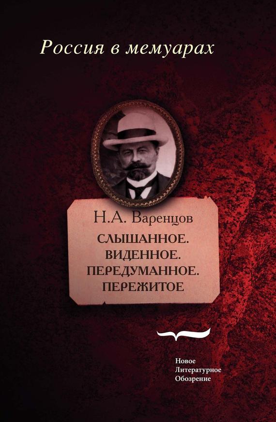 Николай Варенцов бесплатно