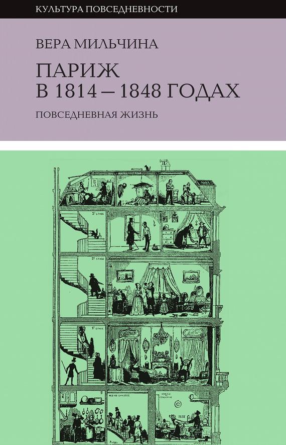 Вера Мильчина Париж в 1814-1848 годах. Повседневная жизнь экономичность и энергоемкость городского транспорта