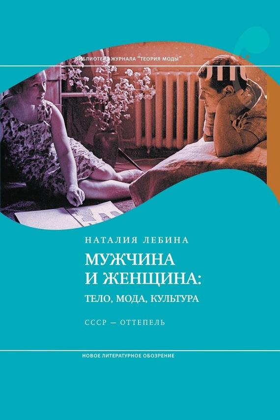 Мужчина и женщина: Тело, мода, культура. СССР – оттепель от ЛитРес