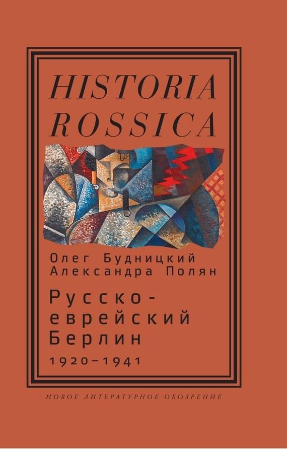 Русско-еврейский Берлин (1920—1941) от ЛитРес