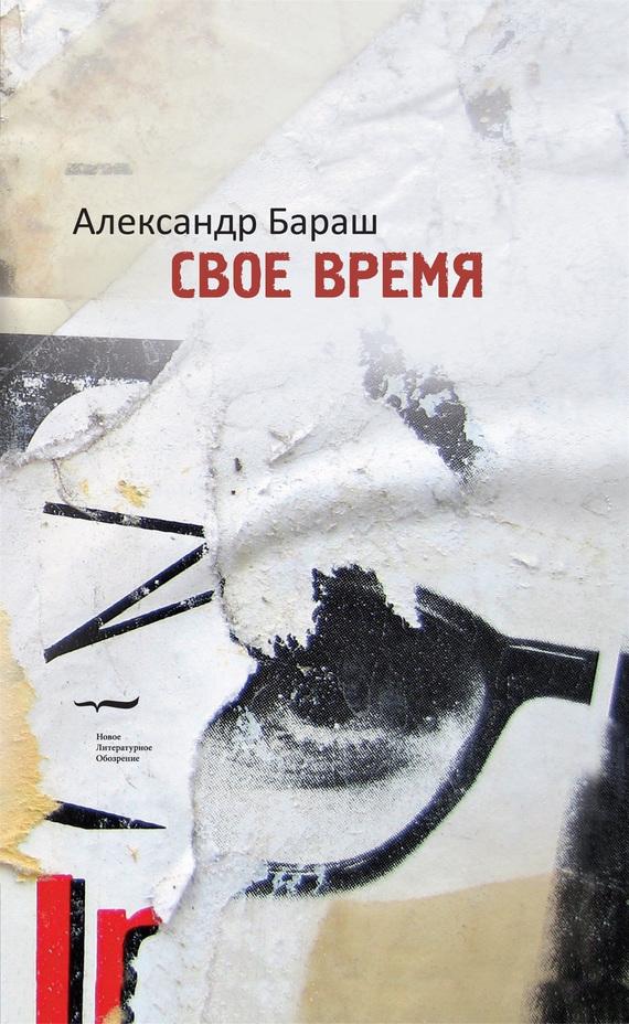 Александр Бараш бесплатно