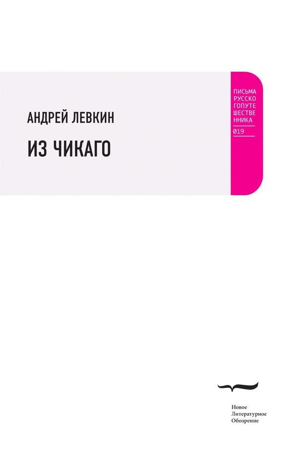 Андрей Левкин Из Чикаго ISBN: 978-5-4448-0340-0 андрей левкин из чикаго