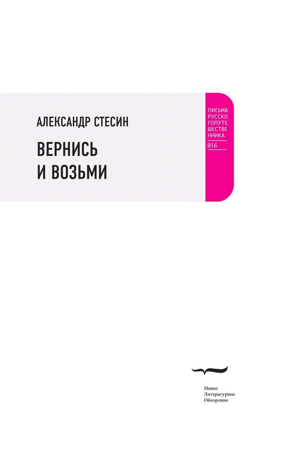 Обложка книги Вернись и возьми, автор Александр Стесин