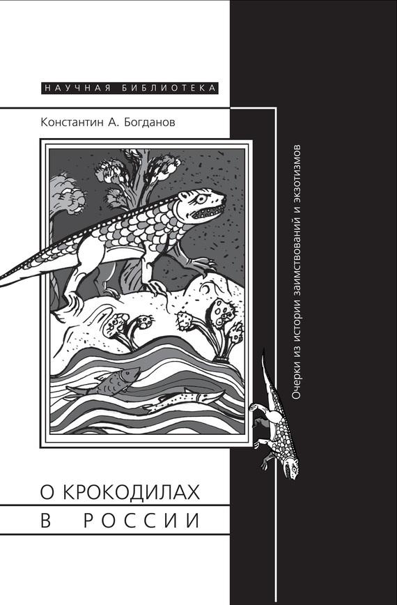 О крокодилах в России. Очерки из истории заимствований и экзотизмов изменяется быстро и настойчиво