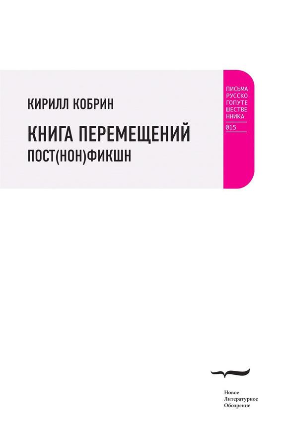 Кирилл Кобрин Книга перемещений: пост(нон)фикшн уротропин порошок в аптеках нижнего новгорода