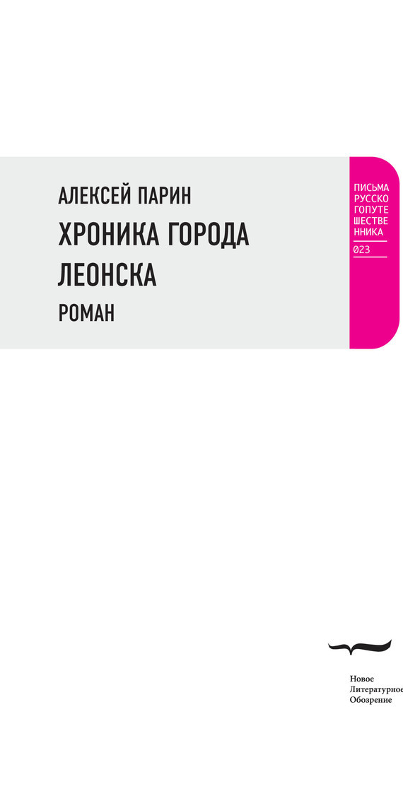 Алексей Парин Хроника города Леонска в астрахани клапан подпитки