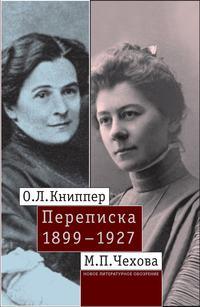 Книппер-Чехова, Ольга  - О.Л. Книппер – М.П. Чехова. Переписка. Том 1: 1899–1927