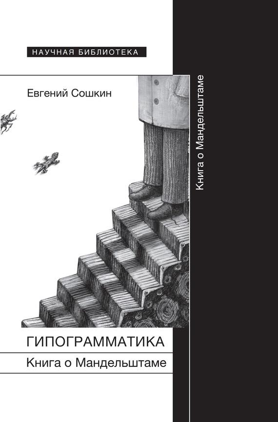 Евгений Сошкин