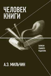 Мильчин, Аркадий  - Человек книги. Записки главного редактора