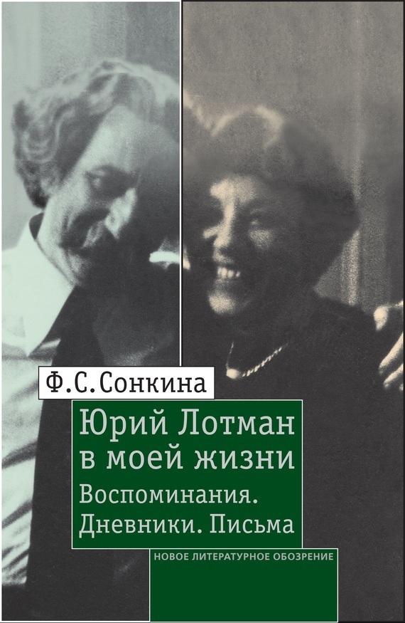 Фаина Сонкина Юрий Лотман в моей жизни. Воспоминания, дневники, письма юрий лотман в моей жизни воспоминания дневники письма