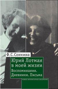 Сонкина, Фаина  - Юрий Лотман в моей жизни. Воспоминания, дневники, письма