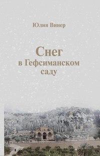 Винер, Юлия  - Снег в Гефсиманском саду (сборник)