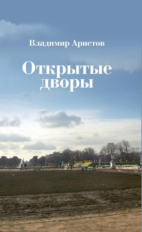 Владимир Аристов Открытые дворы. Стихотворения, эссе леонид аристов