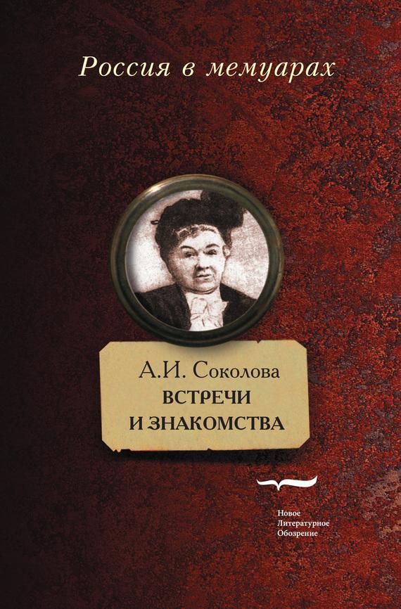 Александра Соколова - Встречи и знакомства