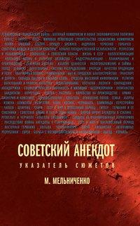 Мельниченко, Миша  - Советский анекдот (Указатель сюжетов)