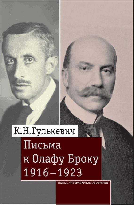 К. Н. Гулькевич Письма к Олафу Броку. 1916–1923 гулькевич к письма к олафу броку 1916 1923
