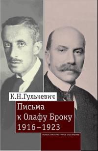 Гулькевич, К. Н.  - Письма к Олафу Броку. 1916–1923