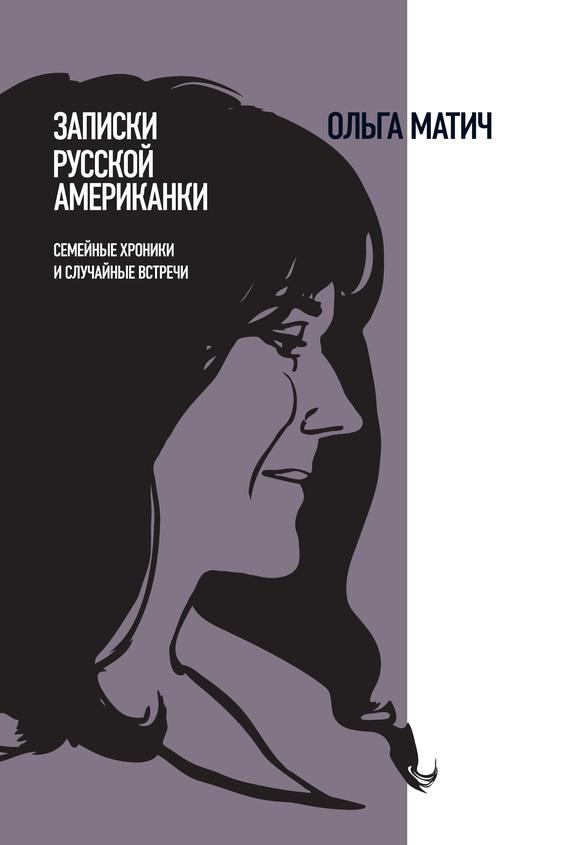 Записки русской американки. Семейные хроники и случайные встречи случается взволнованно и трагически
