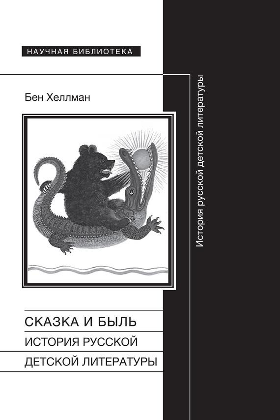Скачать Сказка и быль. История русской детской литературы быстро