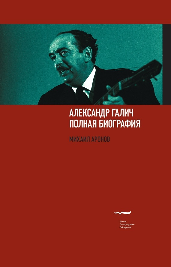 Михаил Аронов Александр Галич. Полная биография знаки и значки цк влксм